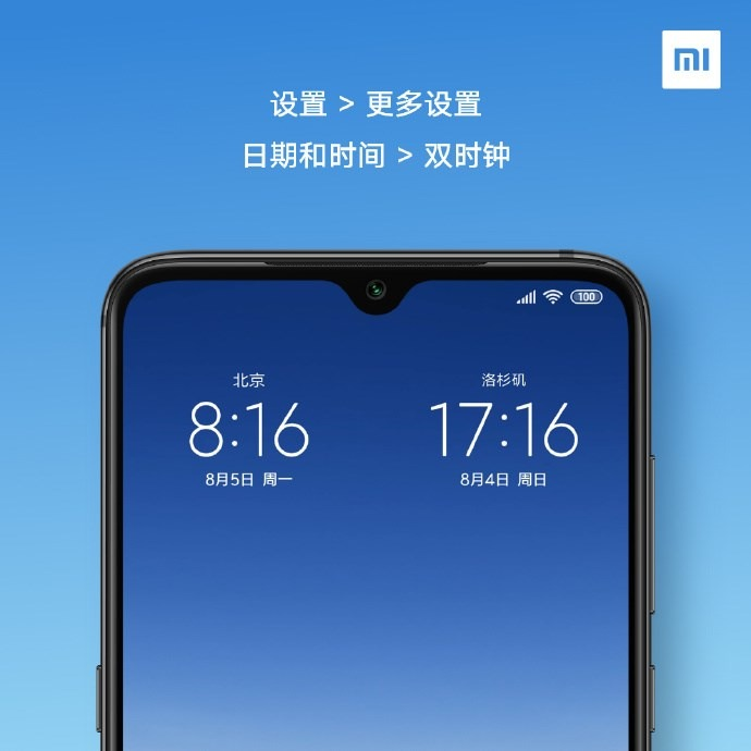 Xiaomi MIUI 10 development version on-line dual clock function: overseas travel essential