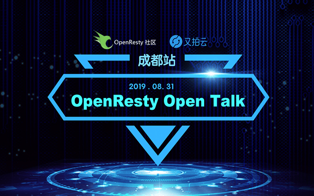 OpenResty x Open Talk 成都站 2019,促进互联网技术的教育