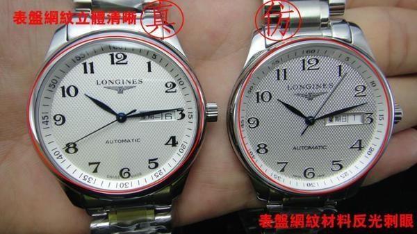 教你如何拆穿浪琴名匠手表的真假