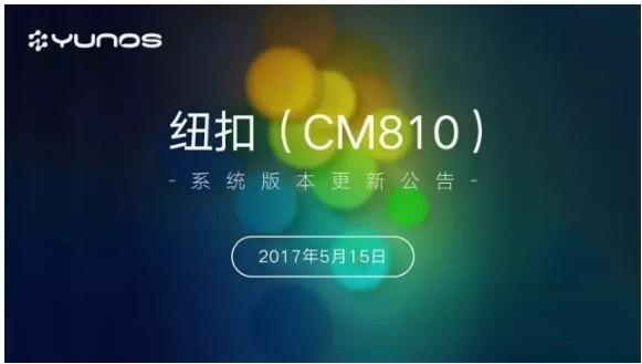 纽曼纽扣(CM810)老用户,YunOS喊你来升级!