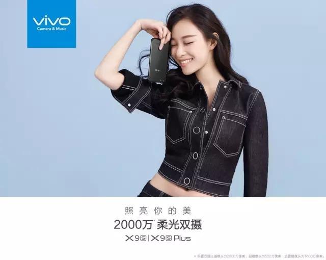 你的手机已备好!全新vivo X9s迪信通火爆开售!