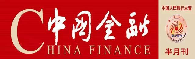《中国金融》专栏:砥砺奋进的五年|孙天琦:用新理念统领外汇管理体制改革