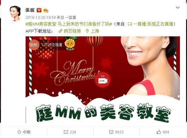 张庭太可怕了,每天录视频推销自己微商的化妆品!