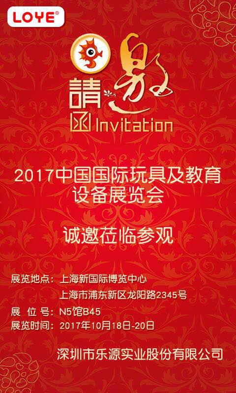早教机大咖LOYE乐源股份受邀2017中国国际玩具及教育设备展览会