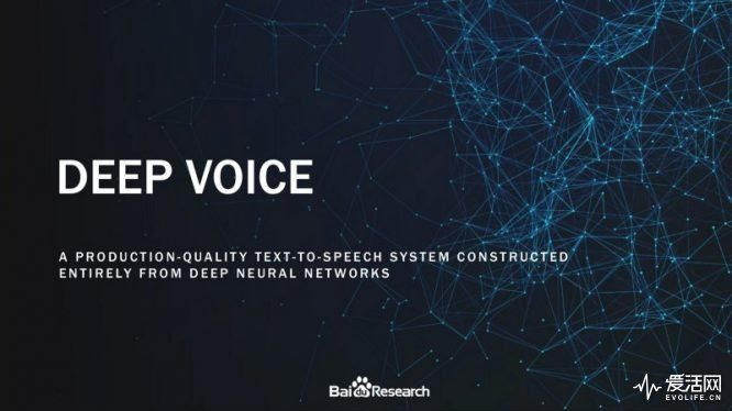 当你还在头疼外语的时候 百度DeepVoice已经开始学方言了