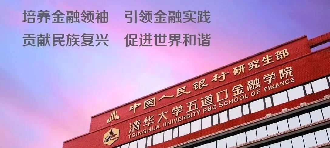 中国人民银行法定数字货币探索 | 研究成