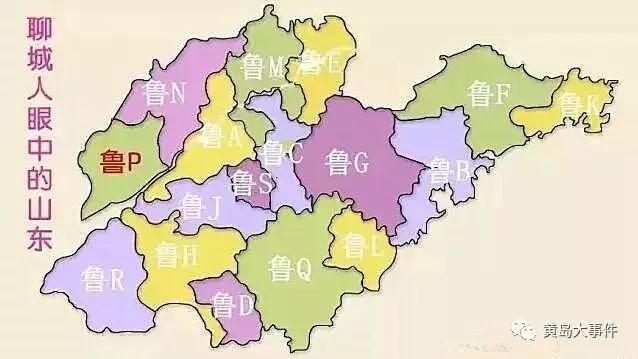 山东各市人眼中的山东地图!朋友圈都吵翻了!