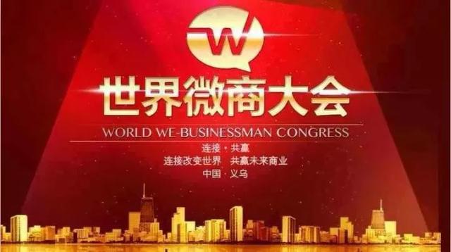 第四届世界微商大会马来西亚分会,见微评论荣膺独家新媒体合作