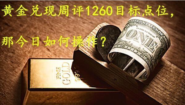 肖雷子:12.6税改进度乐观利好美元,日内黄金原油走势分析