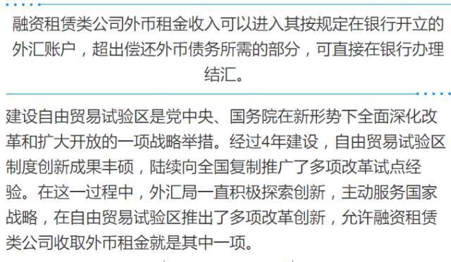 中国外汇丨融资租赁类公司收取外币租金政策红利范围扩大——解读汇发〔2017〕21号文