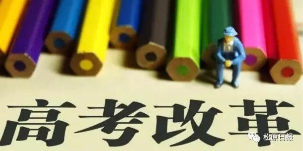 重磅!我省2018年高考改革方案出台!不分文理、外语两次考试机会