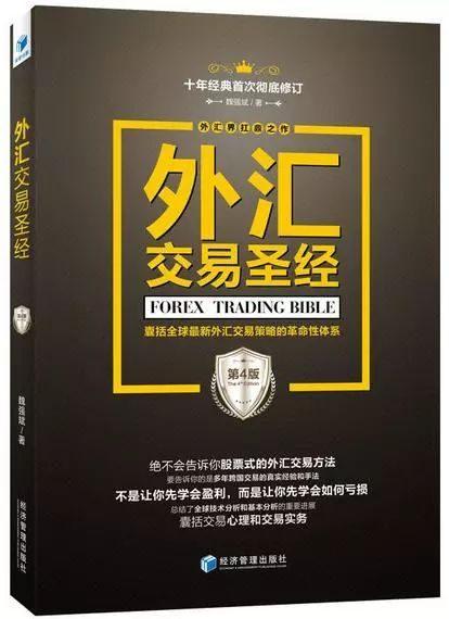 【荐读】外汇交易圣经(第4版)
