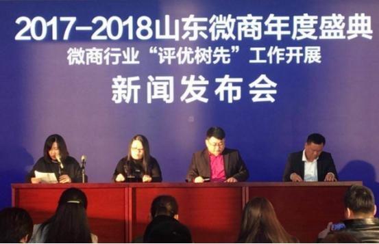 2018山东微商年度盛典将于1月21日在济南举行