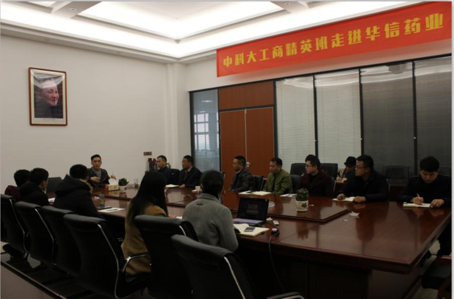 中国科技大学工商精英与陈部长交流硒博士美乐茶微商项目