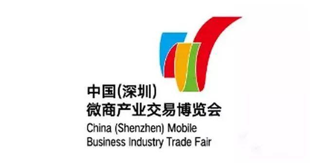 风里雨里!我在第二届中国(深圳)微商产业交易博览会等你!