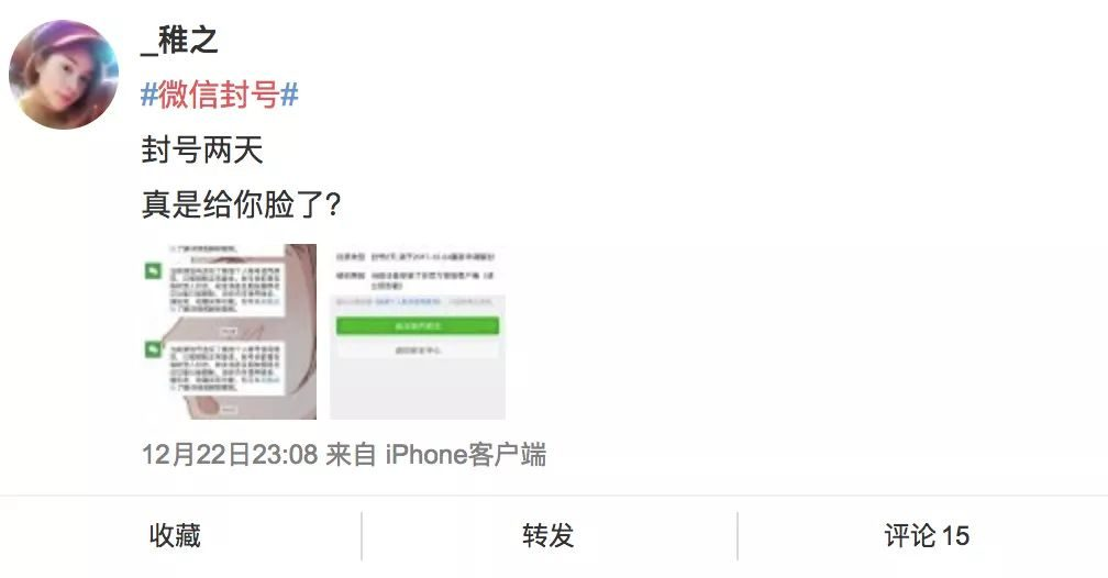 WeChat is suddenly officially sealed! The reason is that