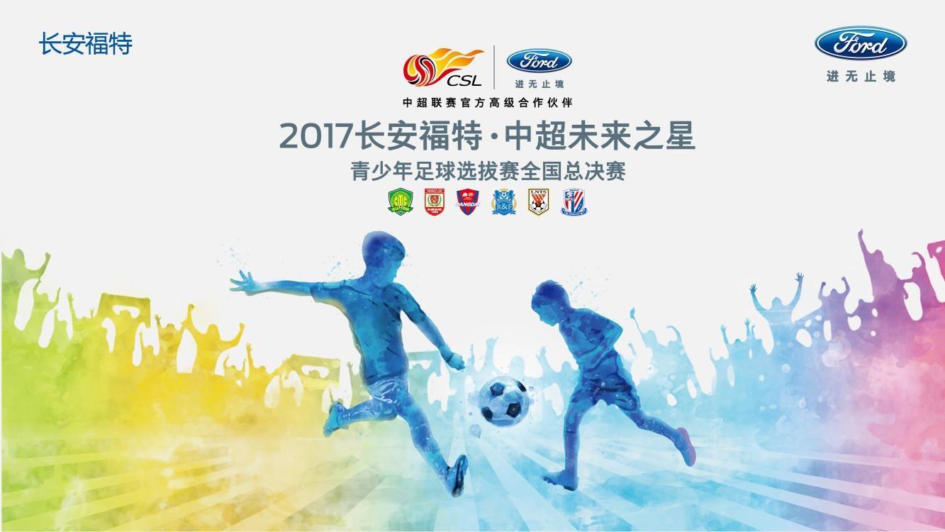 中超未来之星 长安福特筑梦中国足球新未来