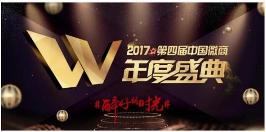 第四届中国微商年度盛典在沪落幕诸多企业家齐聚一堂共谋征程