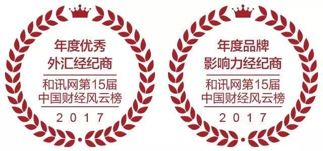 AETOS艾拓思榮獲第十五屆中國財經風云榜之外匯行業評選兩項大獎