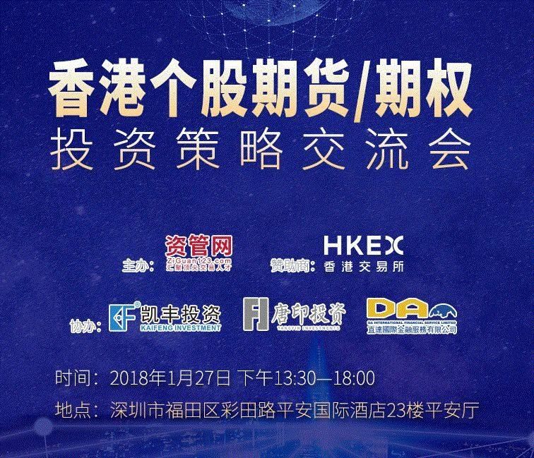 【邀请函】香港市场个股期货、期权投资策略交流会