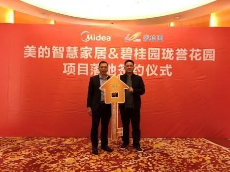家居快讯 美的为碧桂园提供智能家居;顾家家居15亿扩大产品线