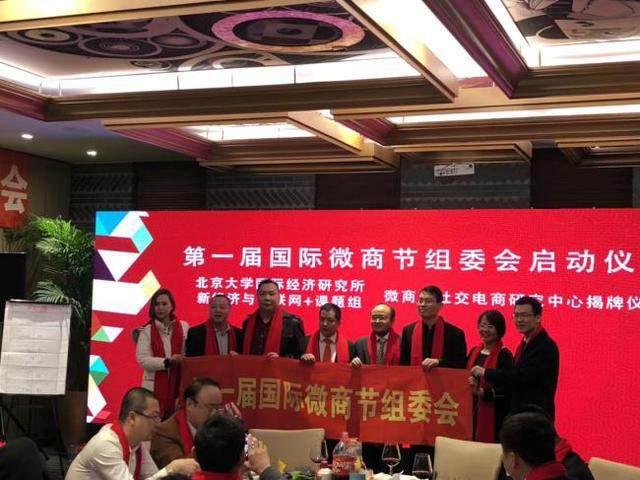 第一届国际微商节组委会成立,引爆社交电商新风口