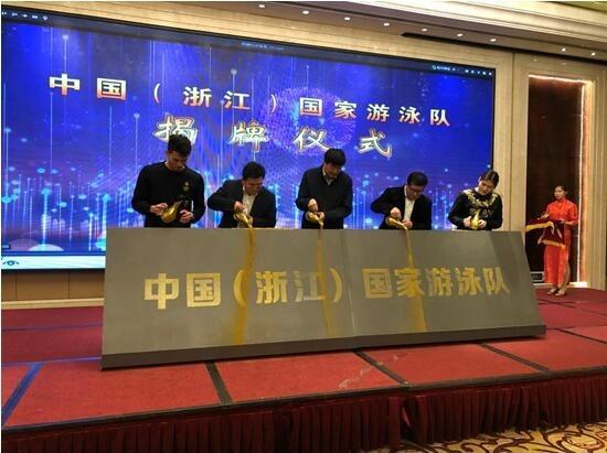 中国(浙江)国家游泳队正式揭牌 新体制助浙江泳军再腾飞