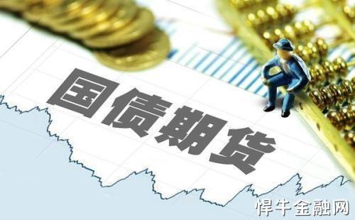 流动性边际宽松 国债期货谨慎反弹