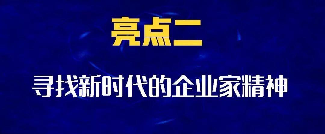 宁波大事件:2017十大风云甬商精彩亮相