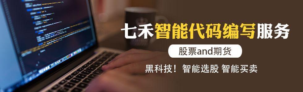 七禾智能代码编写服务(股票&期货)