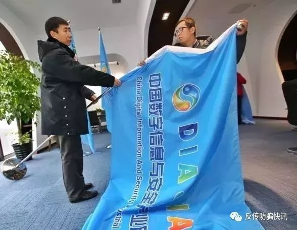 中国数字信息与安全产业联盟被取缔曾被人举报涉嫌传销