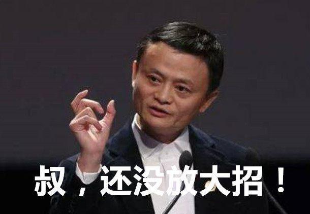 马云20亿红包没有得到很好的效果,马化腾成为了最后的赢家!
