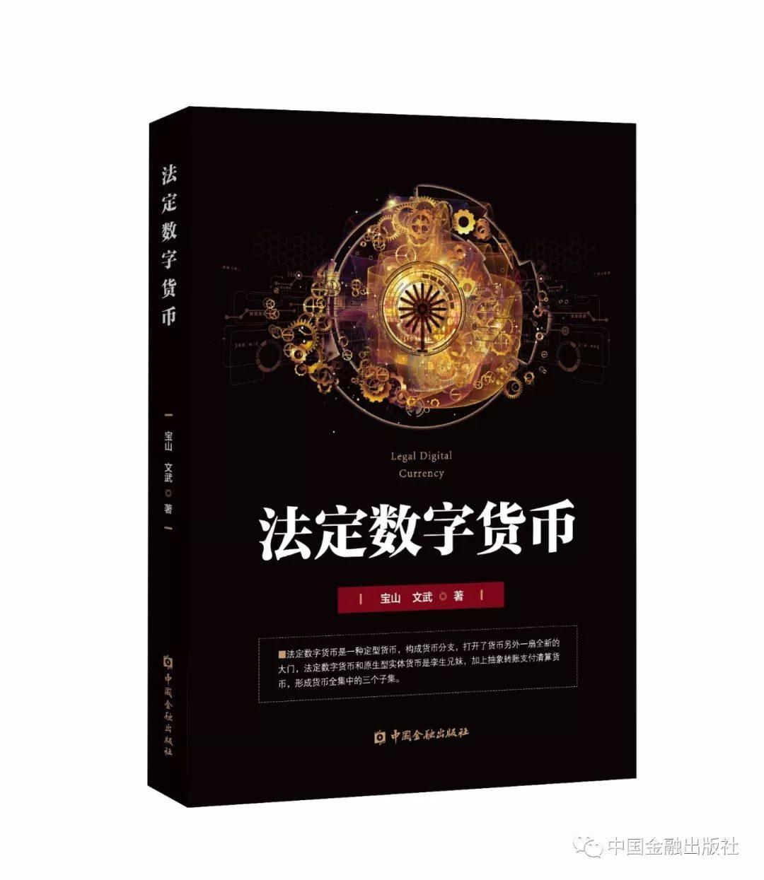 【新书快报】法定数字货币