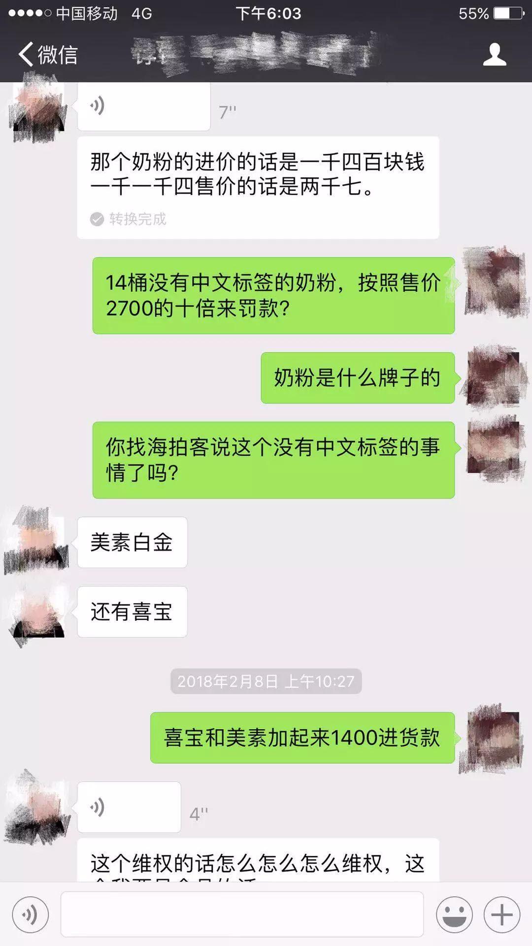 母婴门店销售无中文标签跨境产品,被工商查处按照零售价10倍罚款-母婴前沿网