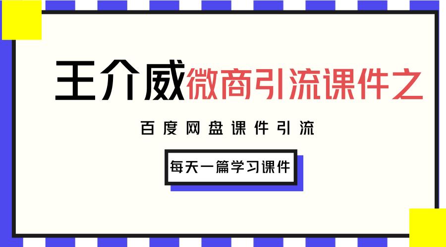 王介威:微商培训课件之百度网盘引流