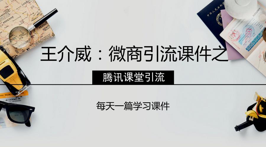 王介威:微商引流课件之腾讯课堂引流
