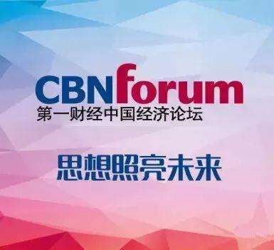 李礼辉:中国正在研发、引入数字货币作为清算媒介【独家视频】