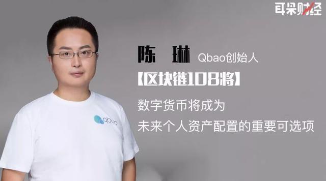 Qbao Network陈琳:数字货币将成未来个人资产配置的重要可选项