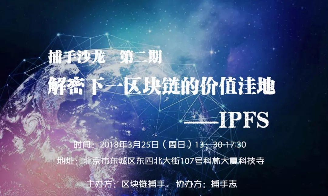 捕手沙龙:解密下一区块链的价值洼地——IPFS