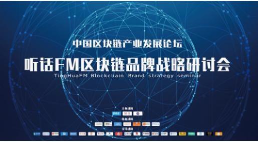 33复杂美受邀参加中国区块链产业发展论坛与听话FM达成战略合作