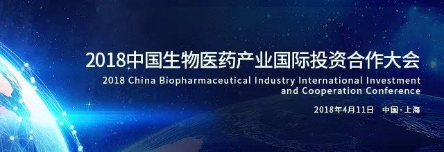 大咖谈医药政策与区块链-2018中国生物医药产业国际投资合作大会