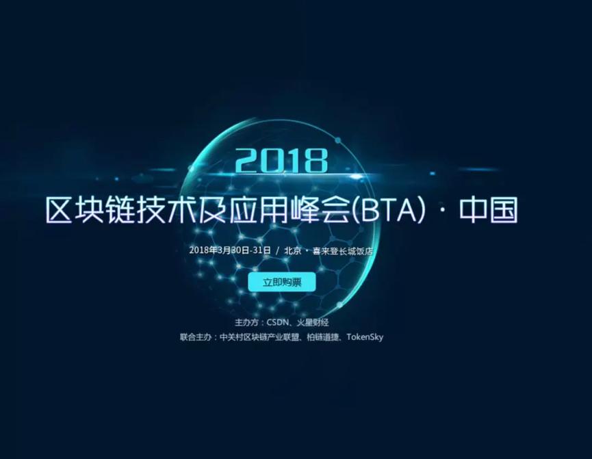 "RUFF 创始人 Roy Li 将出席""2018区块链技术及应用峰会"""