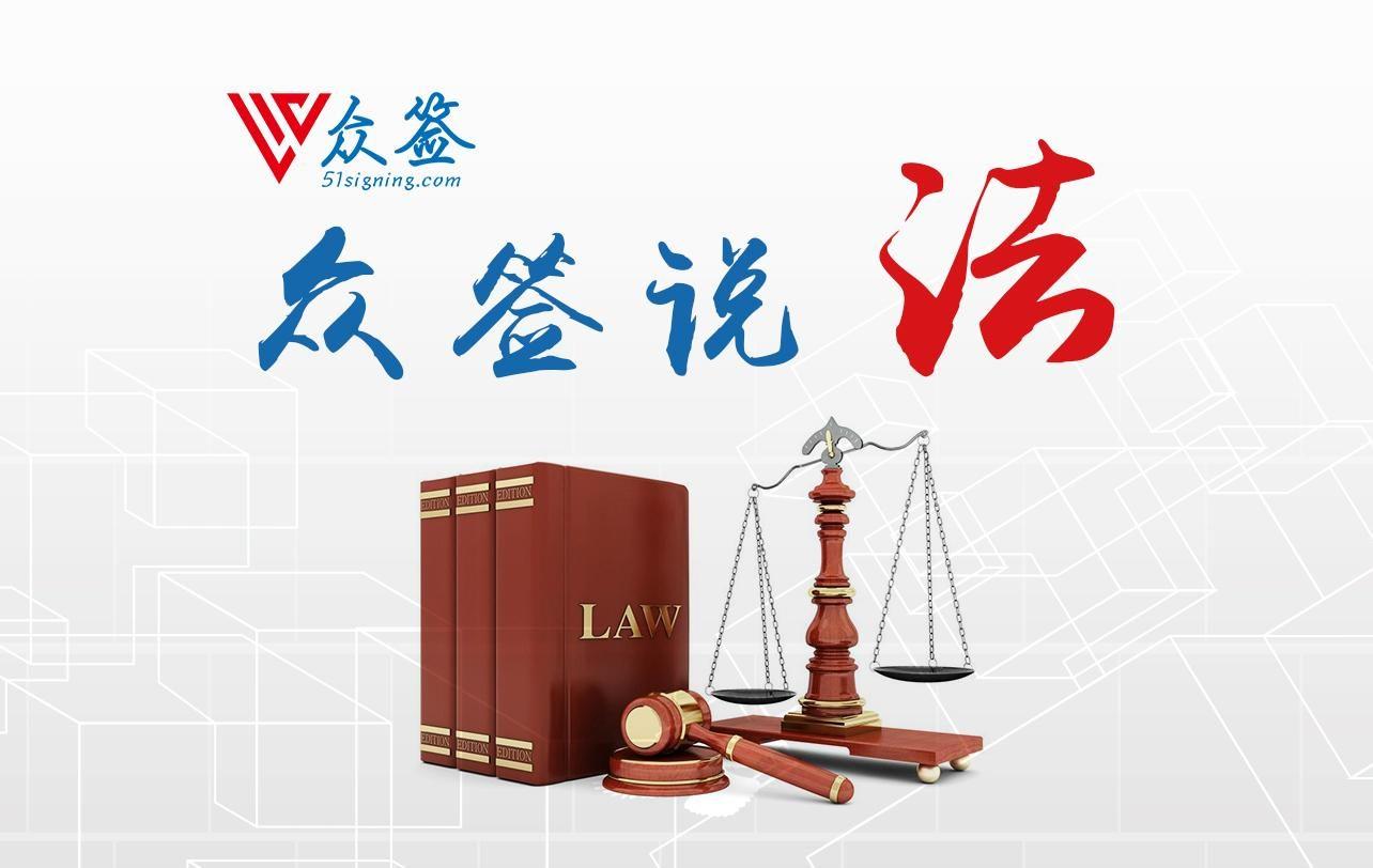 电子合同及区块链技术助力保险行业监管