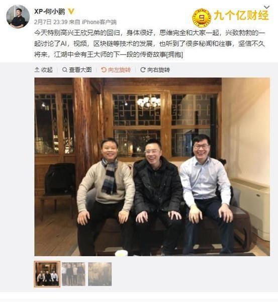 王欣微博再发声,欲战区块链新风口?