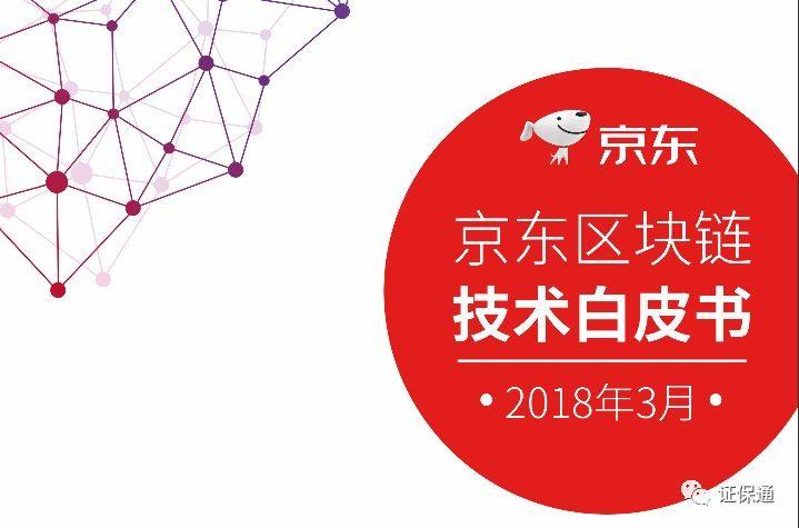 2018中国区块链行业分析报告及京东区块