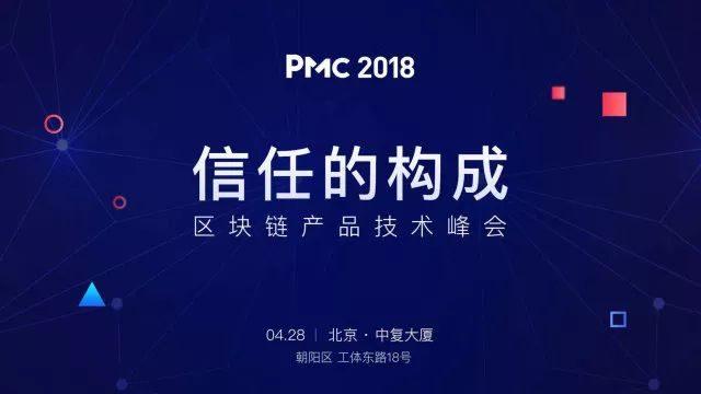 PMCAFF要搞一场区块链产品大会,各大厂全都来了!