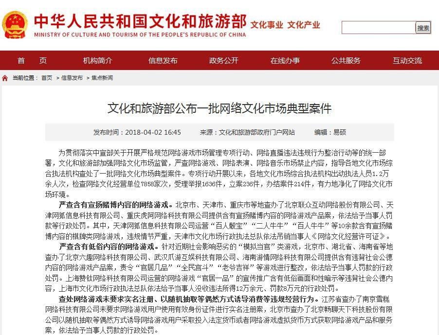 文化和旅游部查处一批网络文化市场典型案件 多家网游公司被处罚