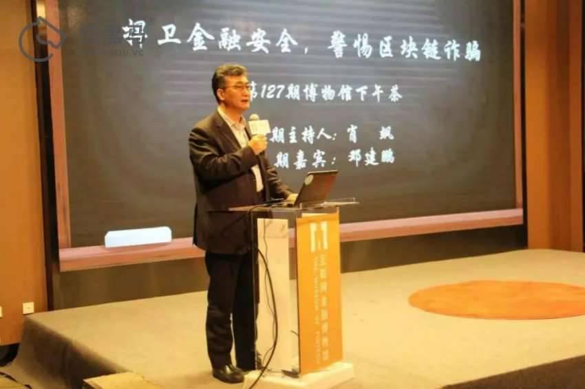 北京金融局党组书记霍学文九问区块链、比特
