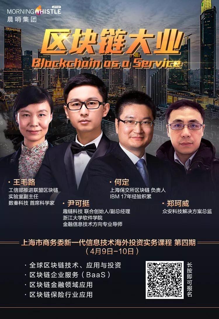 【培训通知】区块链,上海市商委海外投资实务班(晨哨第四期)