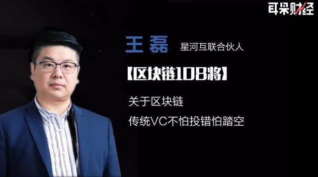 对话星河互联王磊:关于区块链 传统VC不